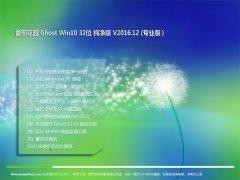 番茄花园Ghost Win10 (32位) 多驱动纯净版v2016年12月(自动激活)
