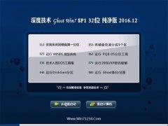 深度技术GHOST WIN7 x32 万能纯净版2016V12(自动激活)