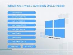 电脑公司Ghost Win8.1 (X32) 特别装机版2016v12(永久激活)