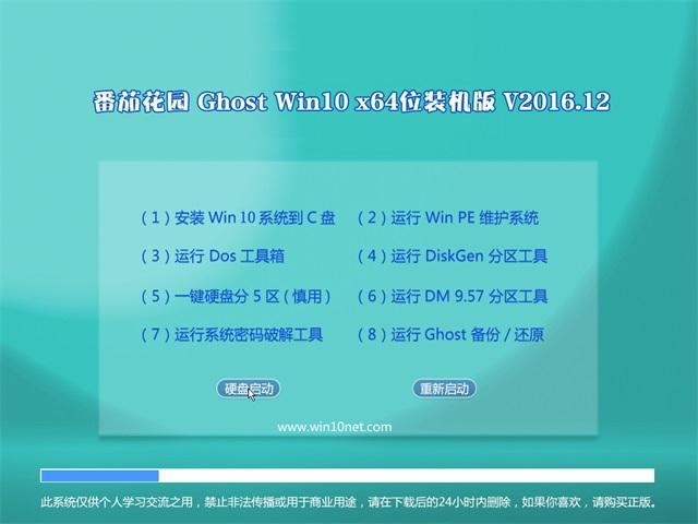 番茄花园Ghost Win10 x64位 新机装机版v201612(激活版)