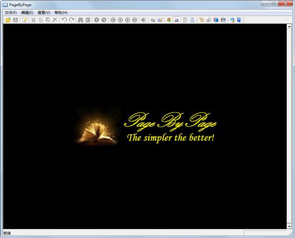 PageByPage(文本阅读编辑器) V1.12 绿色版