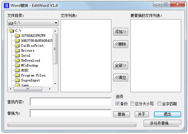 EditWord(替换Word文档文字) V1.4 绿色版