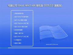 电脑公司Ghost Win7 64位 官方稳定版v2016.12(无需激活)