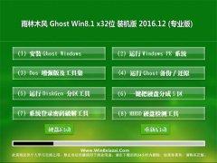 雨林木风Ghost Win8.1 X32 装机稳定版v2016.12月(激活版)