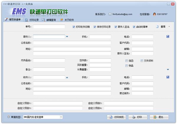 EMS快递单打印软件 V2.1 绿色免费版