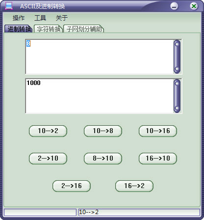 ascii及进制转换器 V4.0 绿色版