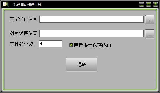 驼铃自动保存工具 V1.0 绿色版