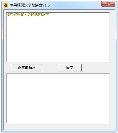 苹果精灵汉字取拼音 V1.6 绿色版