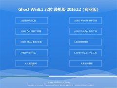 老九系统Ghost Win8.1 x32 安全稳定版V201612(免激活)