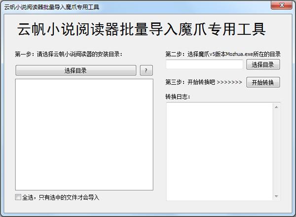 云帆小说阅读器批量导入魔爪专用工具 V2.0 绿色版