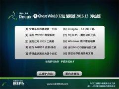 深度技术Ghost Win10 X32 专业稳定版V2016年12月(自动激活)