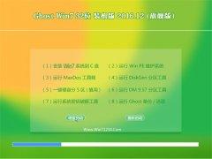 小白系统Ghost Win7 (X32) 优化精简版V2016.12月(自动激活)