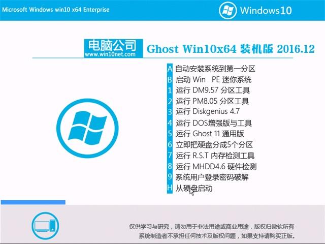电脑公司Ghost Win10 (64位) 专业版 V2016年12月(免激活)
