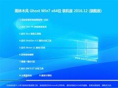 雨林木风Ghost Win7 x64 旗舰版 2016年12月(永久激活)