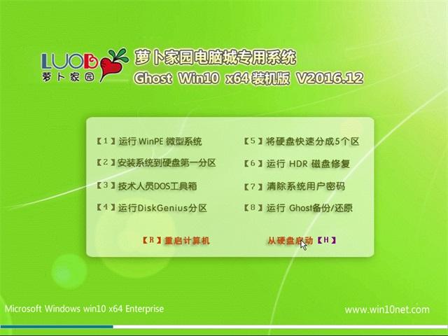 新萝卜家园Ghost Win10 X64位 专业版 2016.12(激活版)