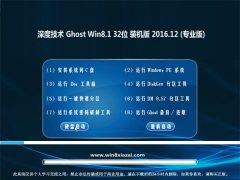 深度技术Ghost Win8.1 x32 专业版 V2016.12月(无需激活)