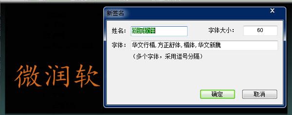 微润签名设计软件 V1.0 绿色版