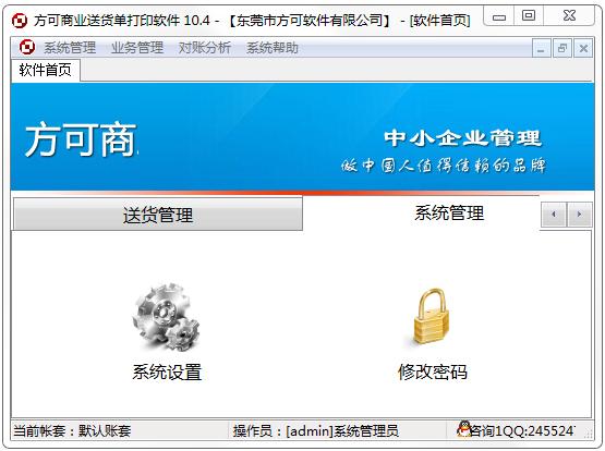 方可商业送货单打印软件 V10.4