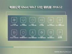 电脑公司Ghost Win7 X32位 旗舰版 v2016.12月(永久激活)