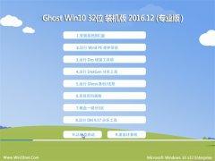 老毛桃Ghost Win10 (X32) 专业版 V2016.12月(永久激活)