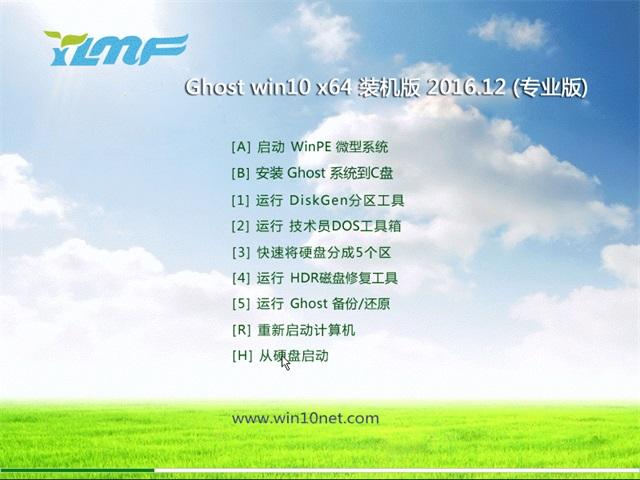 雨林木风Ghost Win10 (64位) 专业版 v2016.12(无需激活)