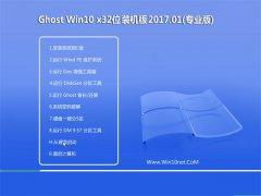 技术员联盟Ghost Win10 X32位 精心装机版V2017.01月(永久激活)