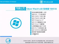 电脑公司Ghost Win10 (X32) 优化装机版V2017.01月(激活版)