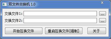 双文件交换机 V1.0 绿色版