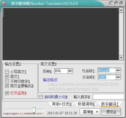 在线数字翻译器 V2.0 绿色版