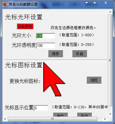 苗条光标教鞭 V5.0.1 绿色版