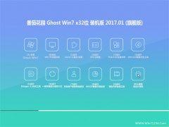 番茄花园GHOST Win7 32位 通用装机版V201701(免激活)