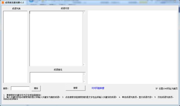 成语接龙查询器 V1.0 绿色版