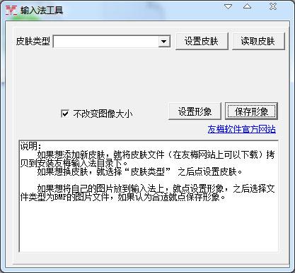 友梅五笔拼音 V3.0