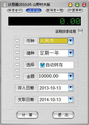 银行储蓄利息计算器 V2010.05 绿色版