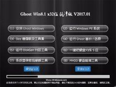 大番茄Ghost Win8.1 (32位) 特别纯净版2017V01(永久激活)