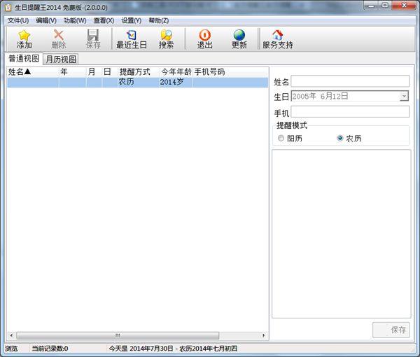 生日提醒王2012 V2.0 绿色版