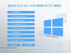 电脑公司GHOST Win7 (X64) 通用装机版2017.01月(免激活)