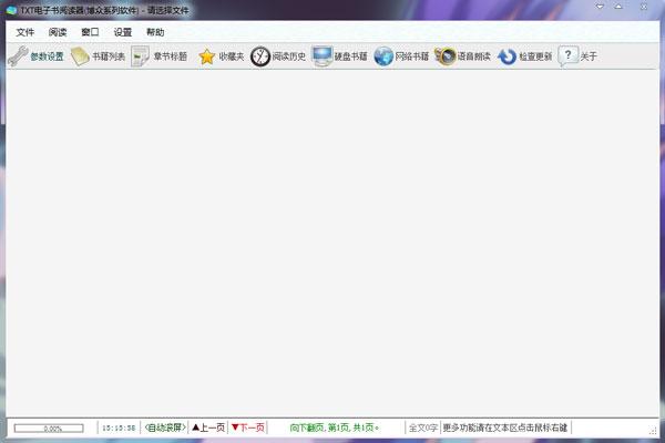 博众电子书阅读器 V3.2