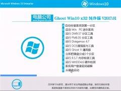 电脑公司Ghost Win10 (X32) 官方纯净版v2017年01月(免激活)