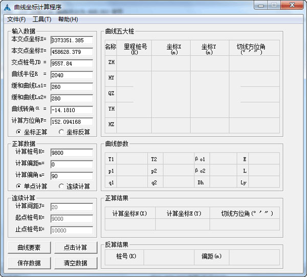 曲线坐标计算程序 1.50.21 中文绿色版