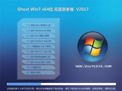 大白菜GHOST WIN7 X64位 元旦贺岁版V2017(免激活)