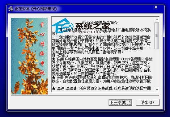开心网络电视 06.06.03 特别版