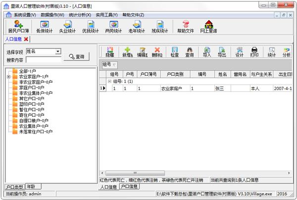 里诺户口管理软件 V3.10 村居版