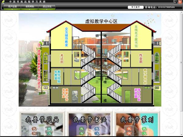 中国书画远程学习系统 V2.0 绿色版