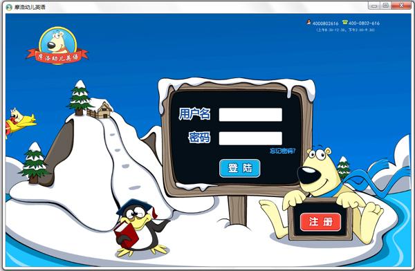 摩洛幼儿英语 V1.5.0.0