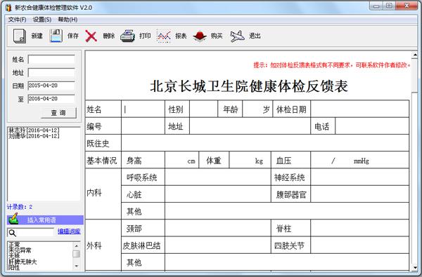 新农合健康体检管理软件 V2.0 绿色版