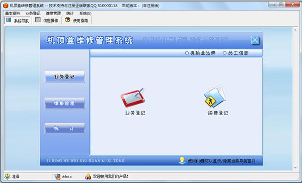 机顶盒维修管理系统 V1.0