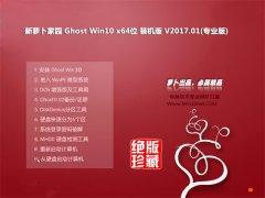 新萝卜家园Ghost Win10 X64位稳定通用版2017.01(免激活)