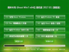 雨林木风GHOST Win7 64位快速优化版V2017.01月(无需激活)
