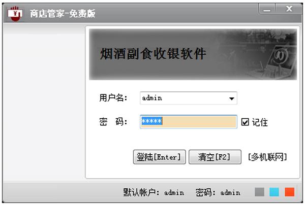 烟酒食品收银管理软件 V9.3